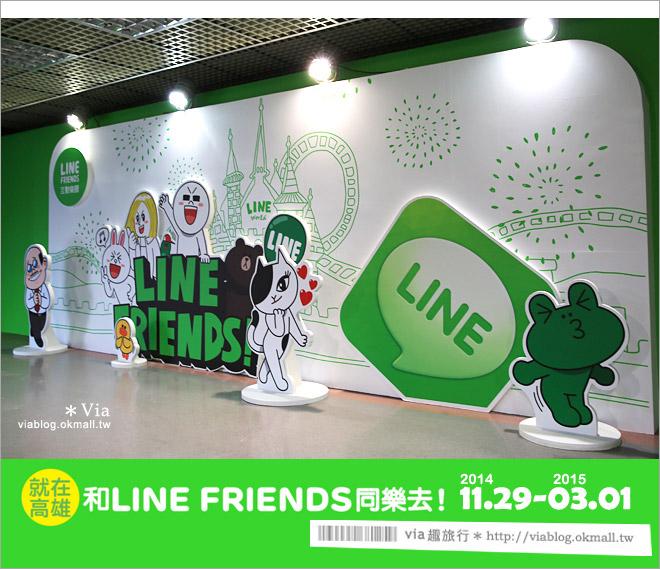 【2015高雄寒假活動】高雄LINE展2014~2015/3月《台灣最終場》把握最後機會!9