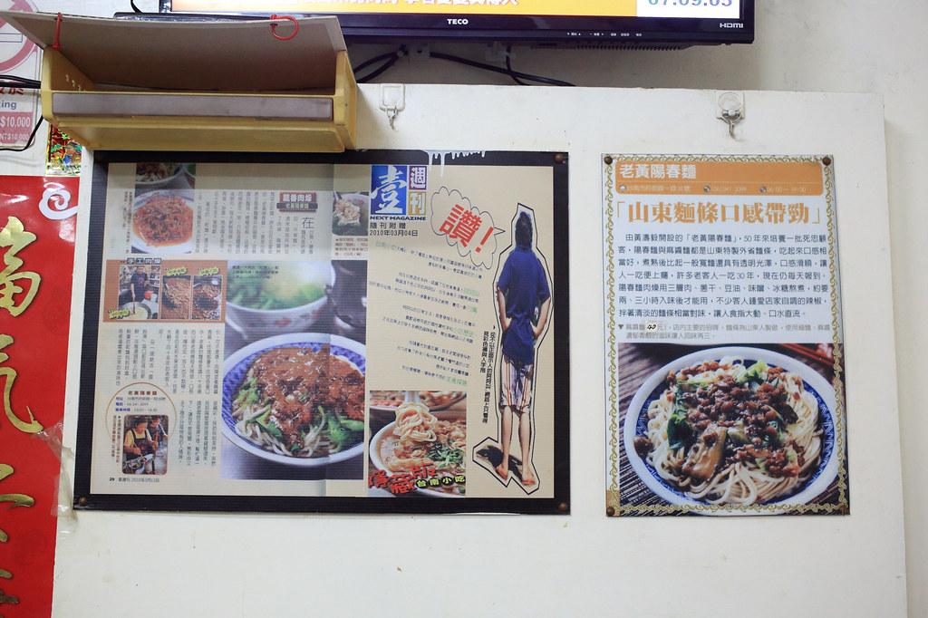 20150112-1台南-老黃陽春麵 (5)