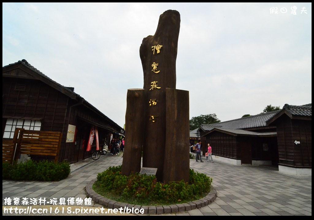 檜意森活村-玩具博物館DSC_6409