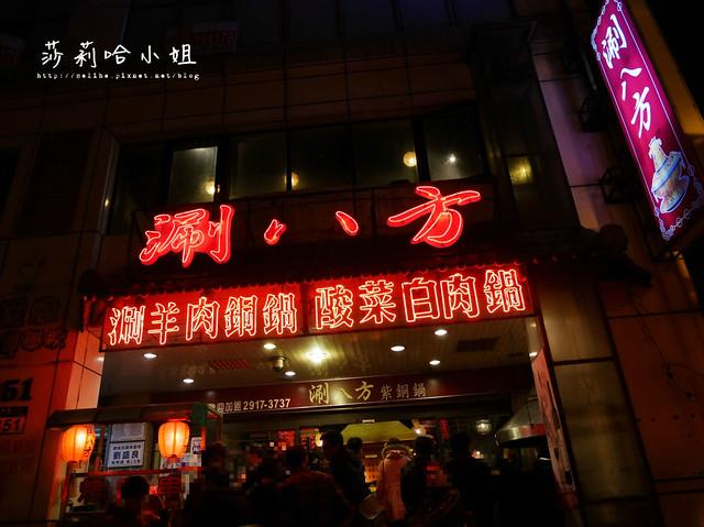 台北新店酸菜白肉鍋蒙古烤肉吃到飽涮八方 (24)