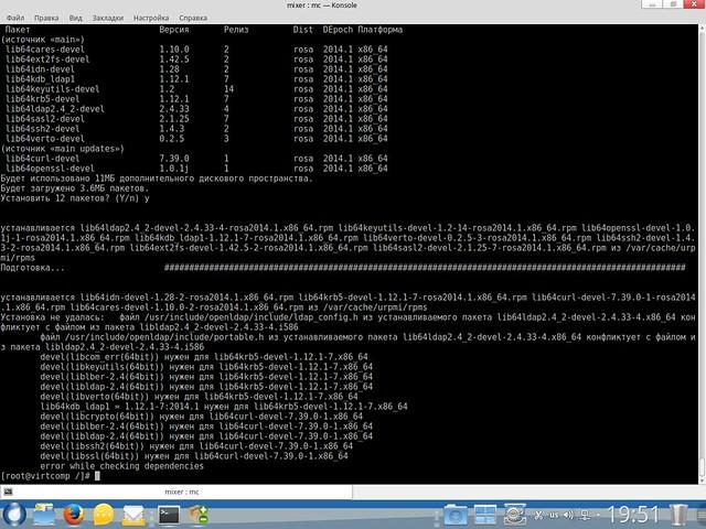 ROSA Linux проблемы