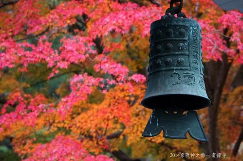 2014京阪神之旅-南禪寺2239_001