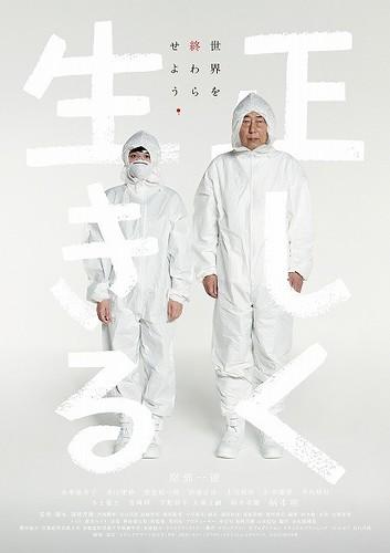 生きる (映画)の画像 p1_25