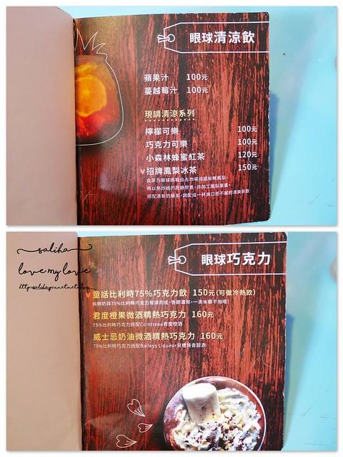 眼球咖啡眼球先生menu菜單 (1)