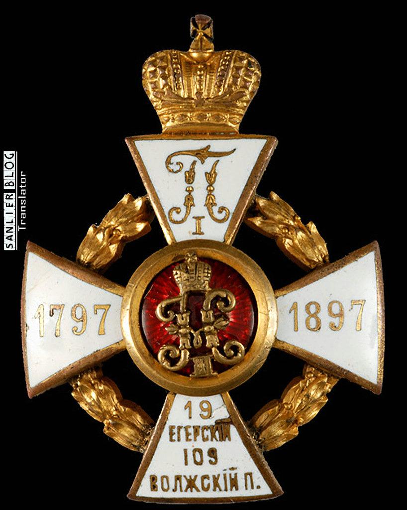 俄罗斯帝国军徽55