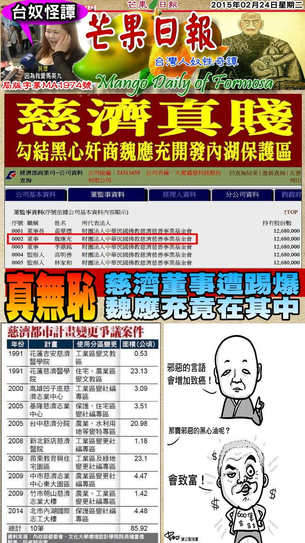150225芒果日報--慈濟爭議--慈濟董事遭踢爆,魏應充竟在其中