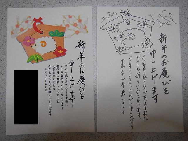 15年賀状_シンプル4