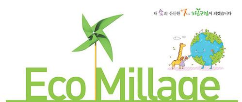 綠色哩程計畫 照片來源 ecomileage.seoul.go.kr