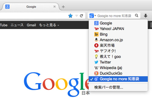 Google no more 知恵袋