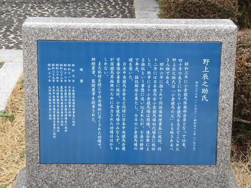 小倉競馬場の野上辰之助さんの経歴
