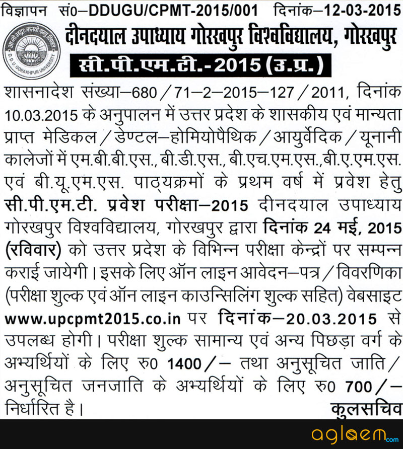 UPCPMT 2015 Notification (Hindi) Combined Pre Medical Test (UP)