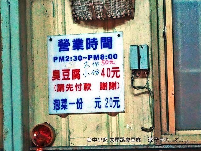 台中小吃 太原路臭豆腐 4