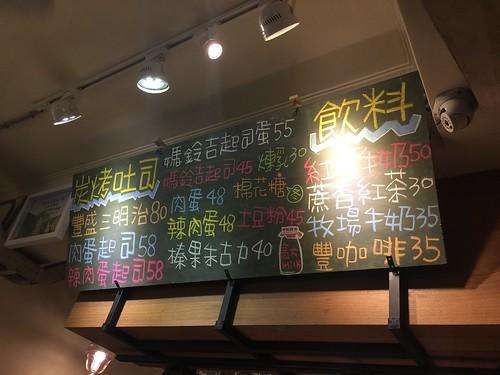 [美食]士林豐盛號早餐29