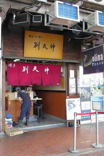 Betsutenjin - Causeway Bay