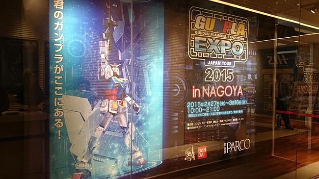 Gunpla-Expo-2015-Nagoya_02