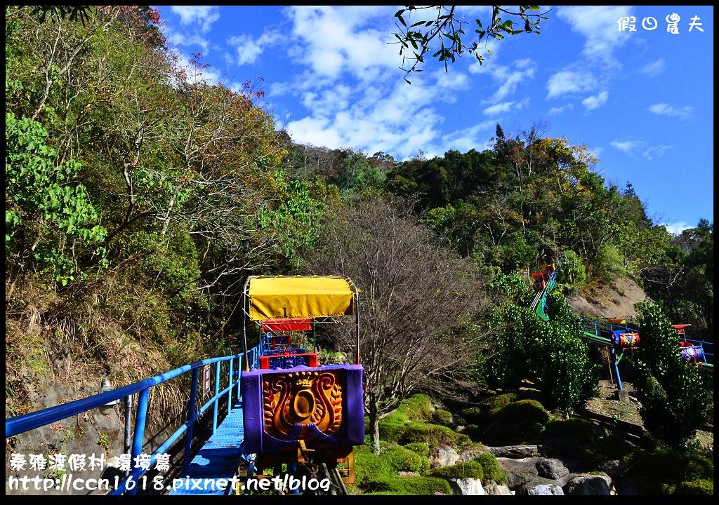 泰雅渡假村-環境篇DSC_0569