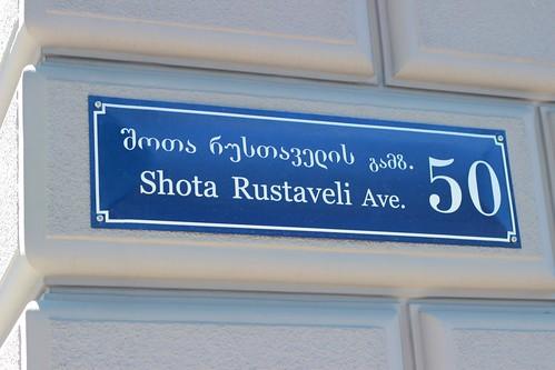 Shota Rustaveli Ave.