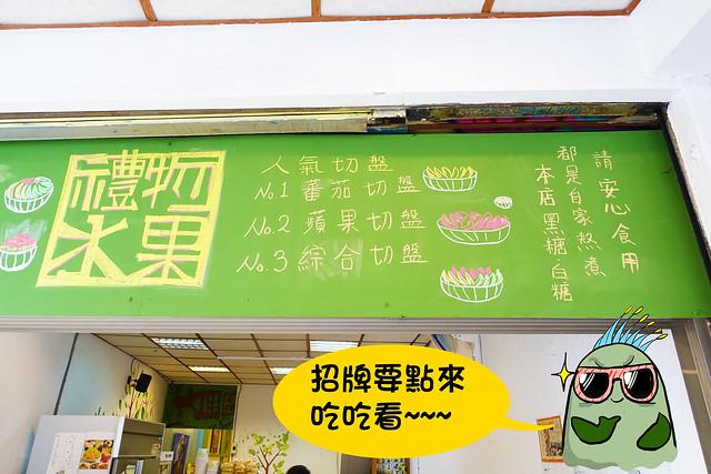 台南美食-4