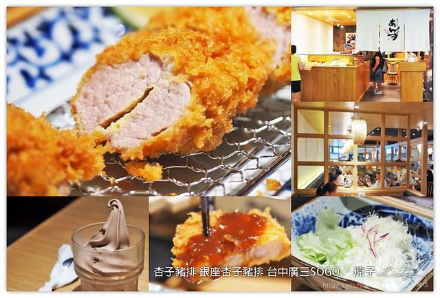 杏子豬排 銀座杏子豬排 台中廣三SOGO 38