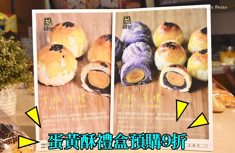 台中品麵包中秋月餅禮盒04