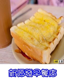 新源發早餐店