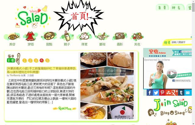 saladblog_副本