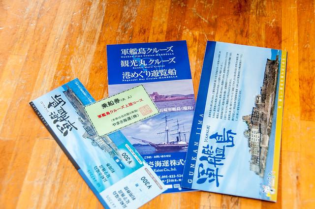 軍艦島に至る道 Road to gunkan-jima