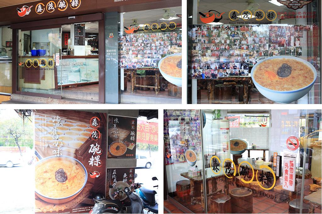 20150112-3台南-森茂碗粿 (2)