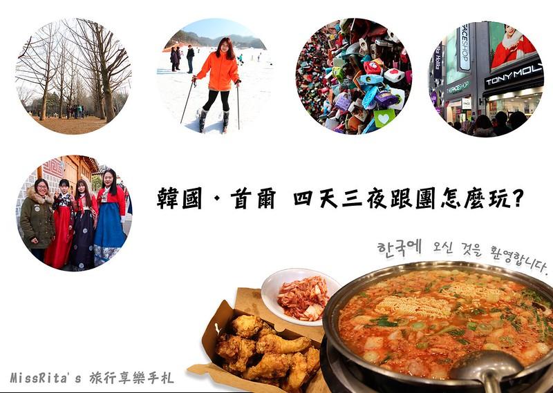 韓國 好玩 好吃 好買 旅遊推薦 首爾 南怡島 明洞 滑雪0
