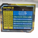 NewYear!_Ultraman_All_set!!_2014_2015_New_item-23
