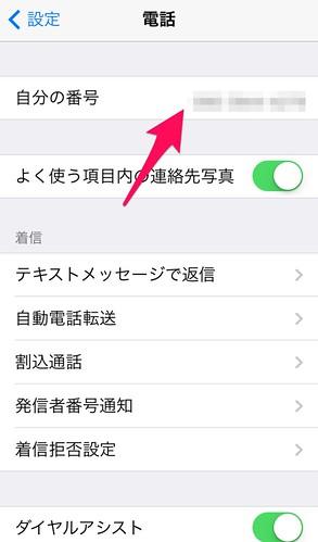 iPhoneで自分の電話番号を知る方法 「設定」→「電話」でOK