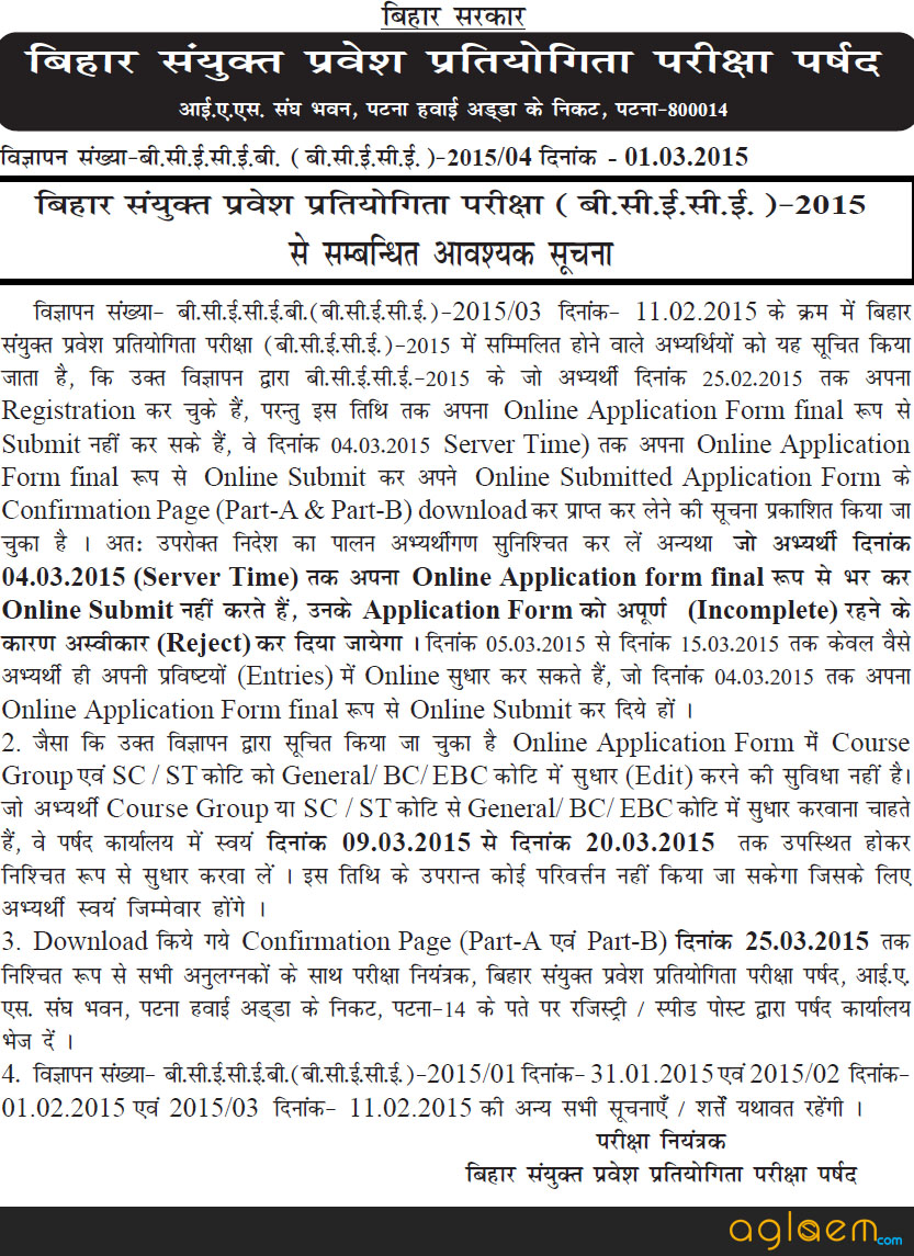 BCECE 2015 Application Form