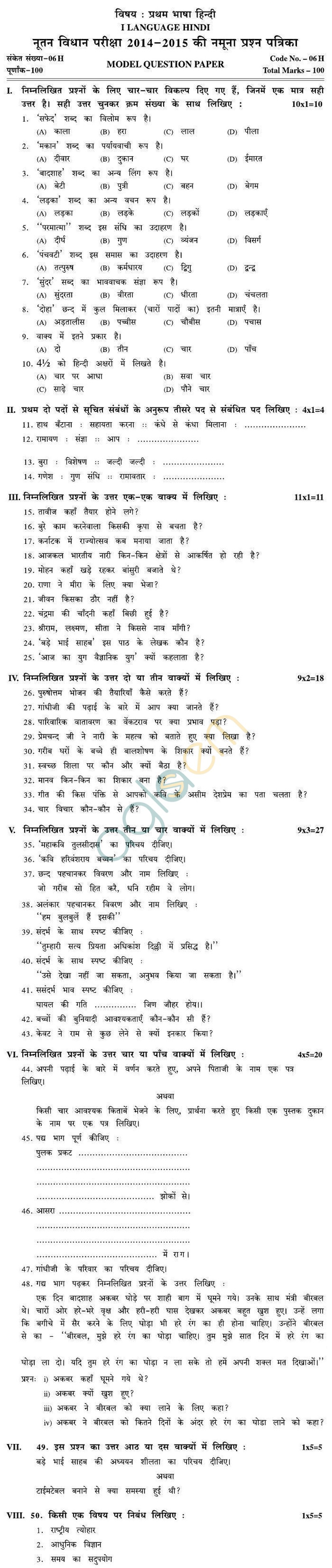 Karnataka Board SSLC Model Question Papers 2015 for Hindi