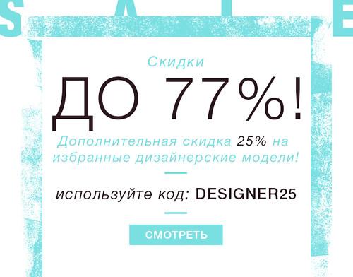 20150120_designer25_RU_01