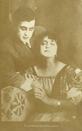 Vladimir Strizhevsky and Lidiya F. Ryndina