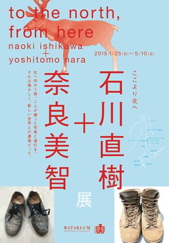 ■ここより北へ■石川直樹+奈良美智■ワタリウム美術館
