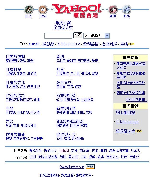 Yahoo奇摩首頁歷年回顧-1999年