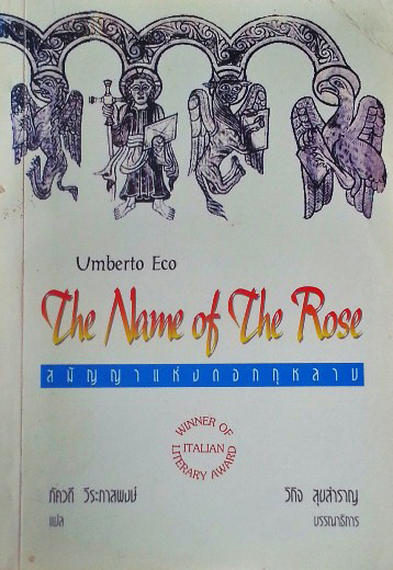The name of Rose (Old Cover)