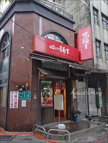 四川麵王_001