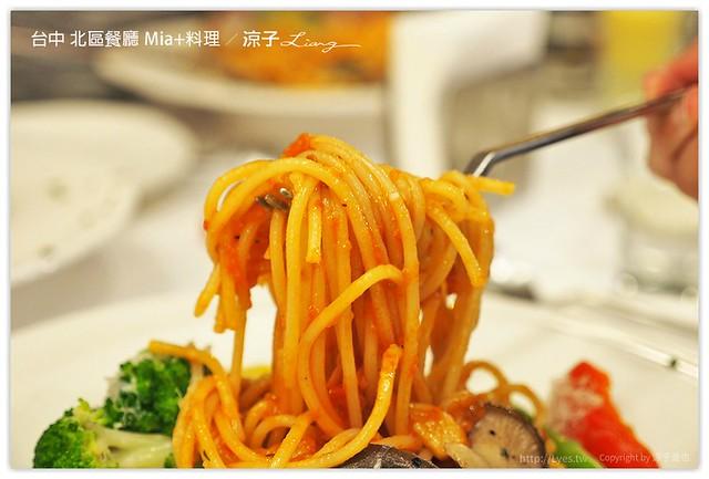 台中 北區餐廳 Mia+料理 27