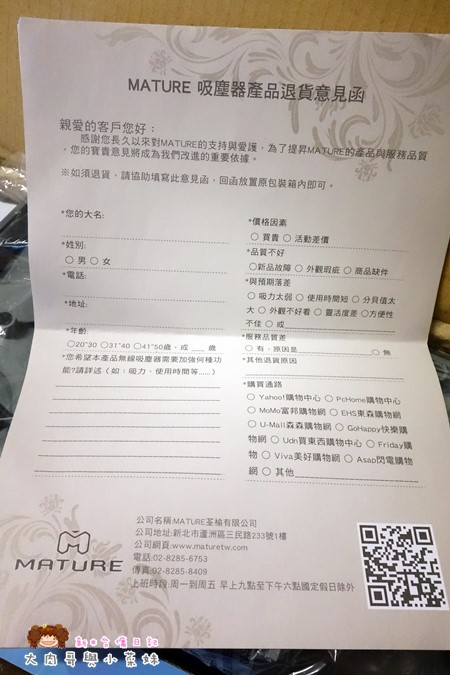 MATURE 美萃直立式無線吸塵器 (41).JPG