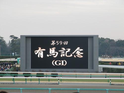 中山競馬場のターフビジョン