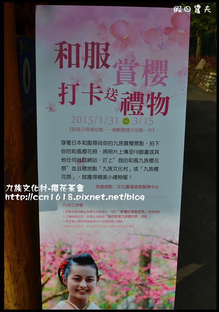 九族文化村-櫻花茶會DSC_4189