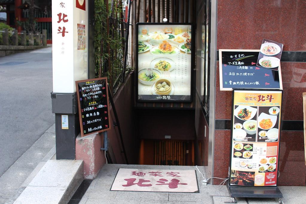 麺菜家 北斗2