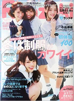 Japanese Fashion Magazines March 2015