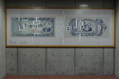 OTSUJI Katsuhiko x AKASEGAWA Genpei exhibition entrance