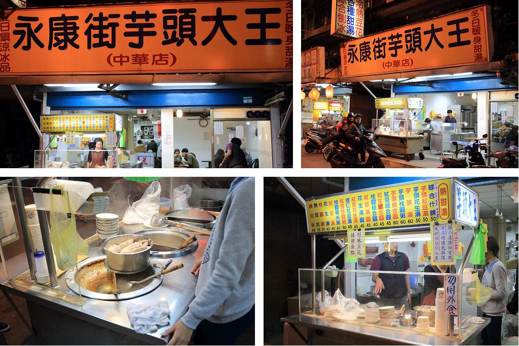 20150302-2中正-永康街芋頭大王 (2)