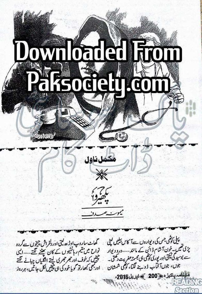 Pakheroo  is a very well written complex script novel which depicts normal emotions and behaviour of human like love hate greed power and fear, writen by Memoona Sadaf , Memoona Sadaf is a very famous and popular specialy among female readers