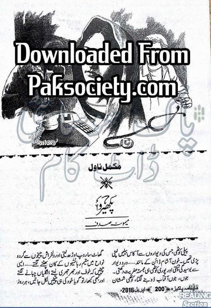 Pakheroo Complete Novel By Memoona Sadaf