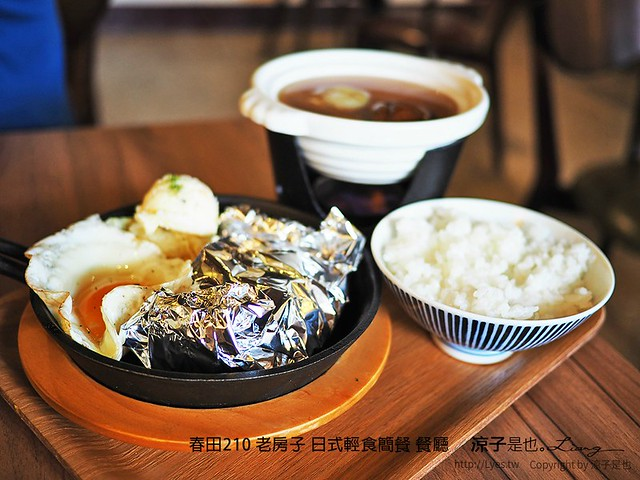 春田210 老房子 日式輕食簡餐 餐廳 24
